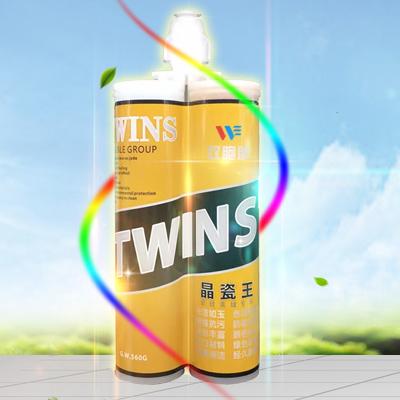 双胞胎晶瓷王